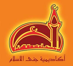 أكاديمية جنى الإسلام