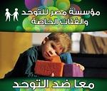 مؤسسة مصر للتوحد