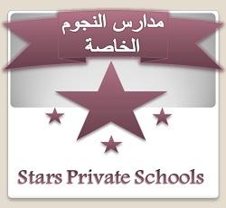 مدارس النجوم الخاصة