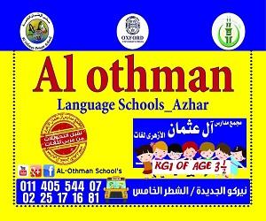 مدارس آل عثمان الأزهرية