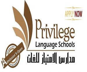 مدارس الإمتياز للغات