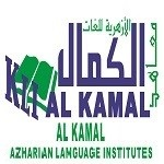 معاهد الكمال الأزهرية للغات