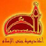 أكاديمية جنى الإسلام - هوم سكول