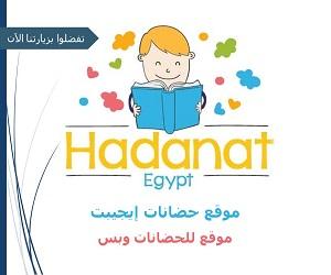 Hadanat Egypt