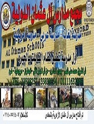 Al Othman International Schools