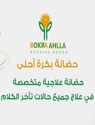 bokra ahla nursery