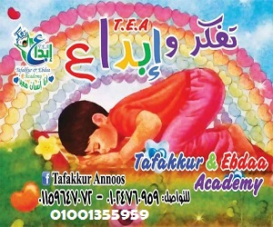 Tafakkur and Ebdaa Academy