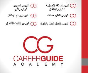 Career Guide Academy