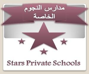 Stars Private Schools