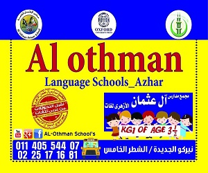Al Othman Azharian Schools