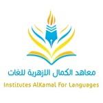 Al Kamal Azhari Language Institutes